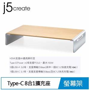J5 Type-C PD多功能實木4K螢幕架