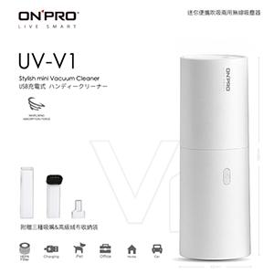 ONPRO UV-V1 USB充電式日風迷你 吹吸兩用無線吸塵器 無印白