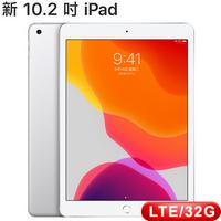 APPLE 10.2 吋 iPad Wi-Fi + 行動網路機型 32GB - 銀色 (MW6C2TA/A)