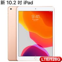 APPLE 10.2 吋 iPad Wi-Fi + 行動網路機型 128GB - 金色 (MW6G2TA/A)