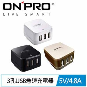 ONPRO  UC-3P01 3孔USB急速充電器(5V/4.8A)(隨機出色)