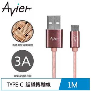 【AVIER】 CU2100AL-RG  1M  玫瑰金 TYPE C TO A 鋁合金編織充電傳輸線