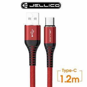 JELLICO紅色飛魚3.1A TYPE-C耐拉折充電傳輸線120CM
