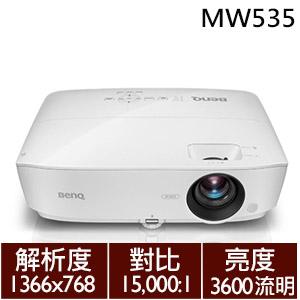 【商用】BenQ MW535  WXGA長效節能會議室投影機
