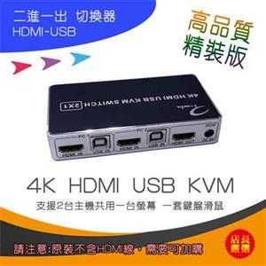 精裝版 HDMI USB KVM 切換器 2對1 支援雙主機共用一套螢幕鍵盤滑鼠
