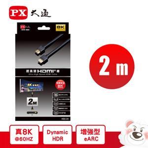 PX大通 真8K HDMI 2.1超高速HDMI線 2米
