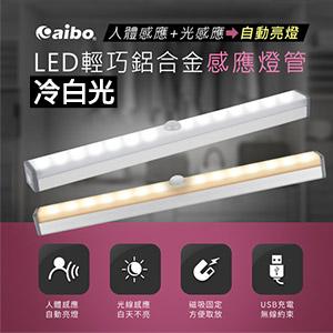 aibo USB充電磁吸式 21cm輕巧LED感應燈管(LI-22S)-冷白光