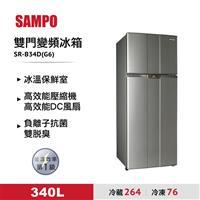 聲寶340L變頻雙門冰箱灰  SR-B34D(G6)