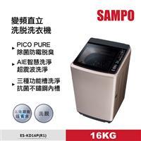 聲寶16KG PICO PURE變頻洗衣機  ES-KD16P(R1)