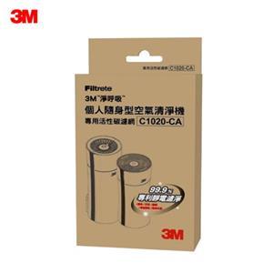 3M隨身型空氣清淨機活性碳濾網  C1020-CA