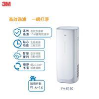 3M FA-E180 空氣清淨機  FA-E180