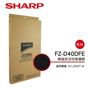 夏普蜂巢狀活性碳KCJD/JH50TW  FZ-D40DFE