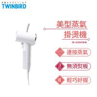 TWINBIRD G006 美型蒸氣掛燙機-白  TB-G006TWW