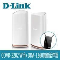 【加購套餐】D-LINK COVR-2202 Wifi+DRA-1360延伸器
