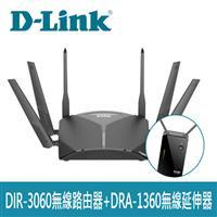 【加購套餐】D-LINK DIR-3060 路由器+DRA-1360無線延伸器