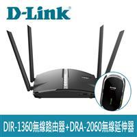 【加購套餐】D-LINK DIR-1360 路由器+DRA-2060無線延伸器