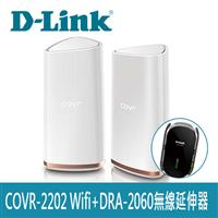 【加購套餐】D-LINK COVR-2202wifi + DRA-2060延伸器