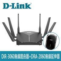 【加購套餐】D-LINK DIR-3060 路由器+DRA-2060無線延伸器