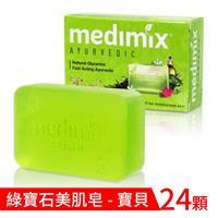 印度 Medimix 綠寶石美肌皂-寶貝Glycerine 24顆