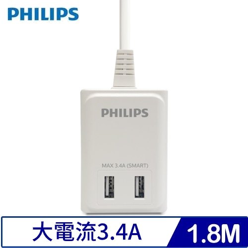 Philips SPB1402WA/96 USB智慧快充電源線1.8米白色