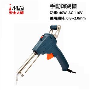安全大師 手動焊錫槍 WD-400A