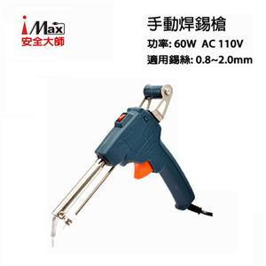 安全大師 手動焊錫槍 WD-600A