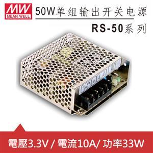 MW明緯 RS-50-3.3 3.3V機殼型交換式電源供應器 (33W)
