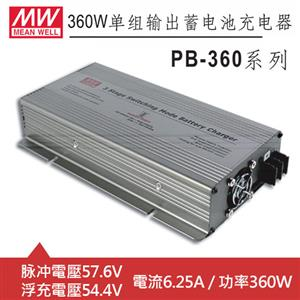 MW明緯 PB-360P-48 單輸出充電器 (360W)