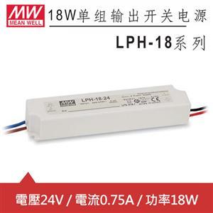 MW明緯 LPH-18-24 單組24V輸出LED光源電源供應器(18W)