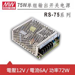 MW明緯 RS-75-12 12V機殼型交換式電源供應器 (72W)