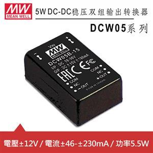 MW明緯 DCW05B-12 穩壓雙組±12V輸出轉換器 (5.5W)