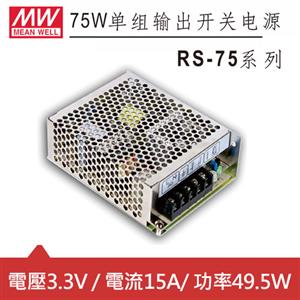 MW明緯 RS-75-3.3 3.3V機殼型交換式電源供應器 (49.5W)
