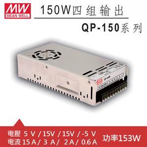 MW明緯 QP-150C 四輸出機殼型交換式電源供應器 (153W)