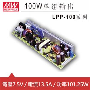 MW明緯 LPP-100-7.5 7.5V單輸出電源供應器 (101.25W) PCB板用