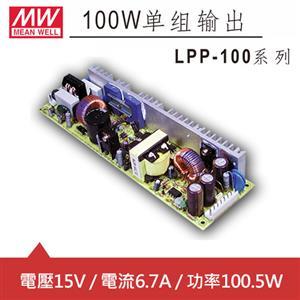MW明緯 LPP-100-15 15V單輸出電源供應器 (100.5W) PCB板用