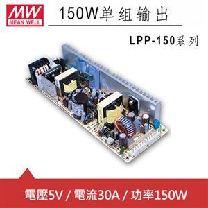 MW明緯 LPP-150-5 5V單輸出電源供應器 (150W) PCB板用