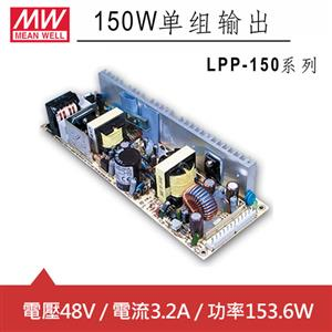 MW明緯 LPP-150-48 48V單輸出電源供應器 (153.6W) PCB板用