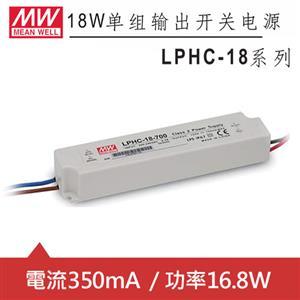 MW明緯 LPHC-18-350 單組350mA輸出LED光源電源供應器(16.8W)