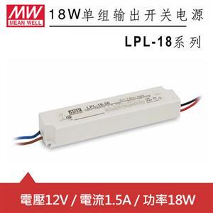 MW明緯 LPL-18-12 單組12A輸出LED光源電源供應器(18W)