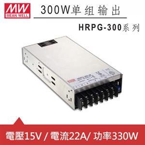 MW明緯 HRPG-300-15 15V機殼型交換式電源供應器 (330W)