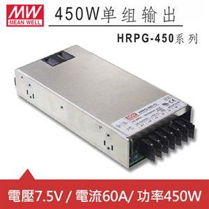 MW明緯 HRPG-450-7.5 7.5V交換式電源供應器 (450W)