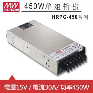 MW明緯 HRPG-450-15 15V交換式電源供應器 (450W)