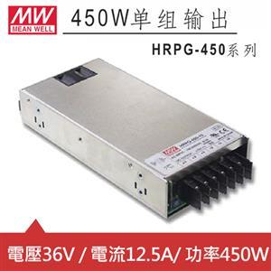 MW明緯 HRPG-450-36 36V交換式電源供應器 (450W)