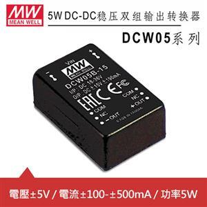 MW明緯 DCW05B-05 穩壓雙組±5V輸出轉換器 (5W)