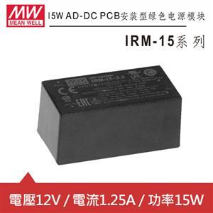 MW明緯 IRM-15-12 12V 交換式電源供應器 (15W)