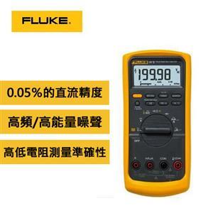 Fluke福祿克 87V工業萬用表