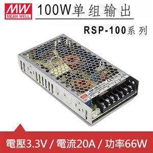 MW明緯 RSP-100-3.3 3.3V交換式電源供應器 (66W)