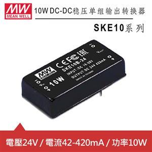 MW明緯 SKE10B-24 穩壓單組24V輸出轉換器 (10W)