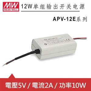 MW明緯 APV-12E-5 單組5V輸出光源電源供應器(10W)