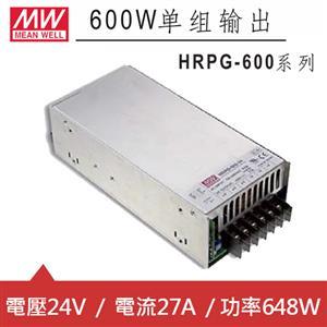 MW明緯 HRPG-600-24 24V交換式電源供應器 (648W)